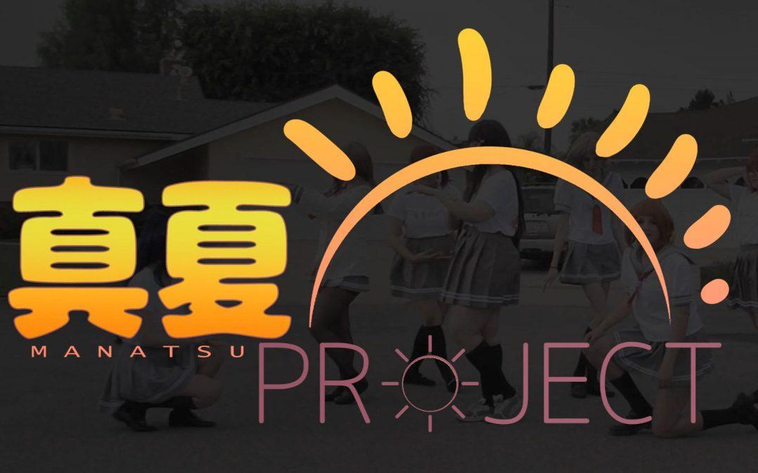 真夏PR ☼ JECT