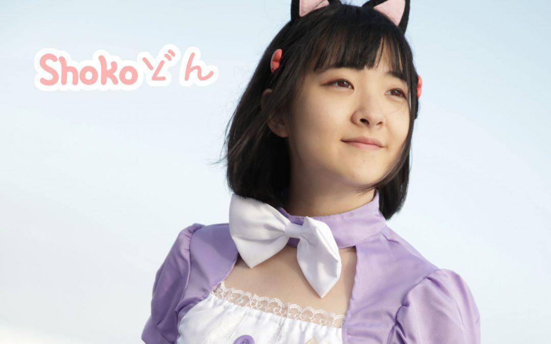 Shoko (ShoyuKatsudon)